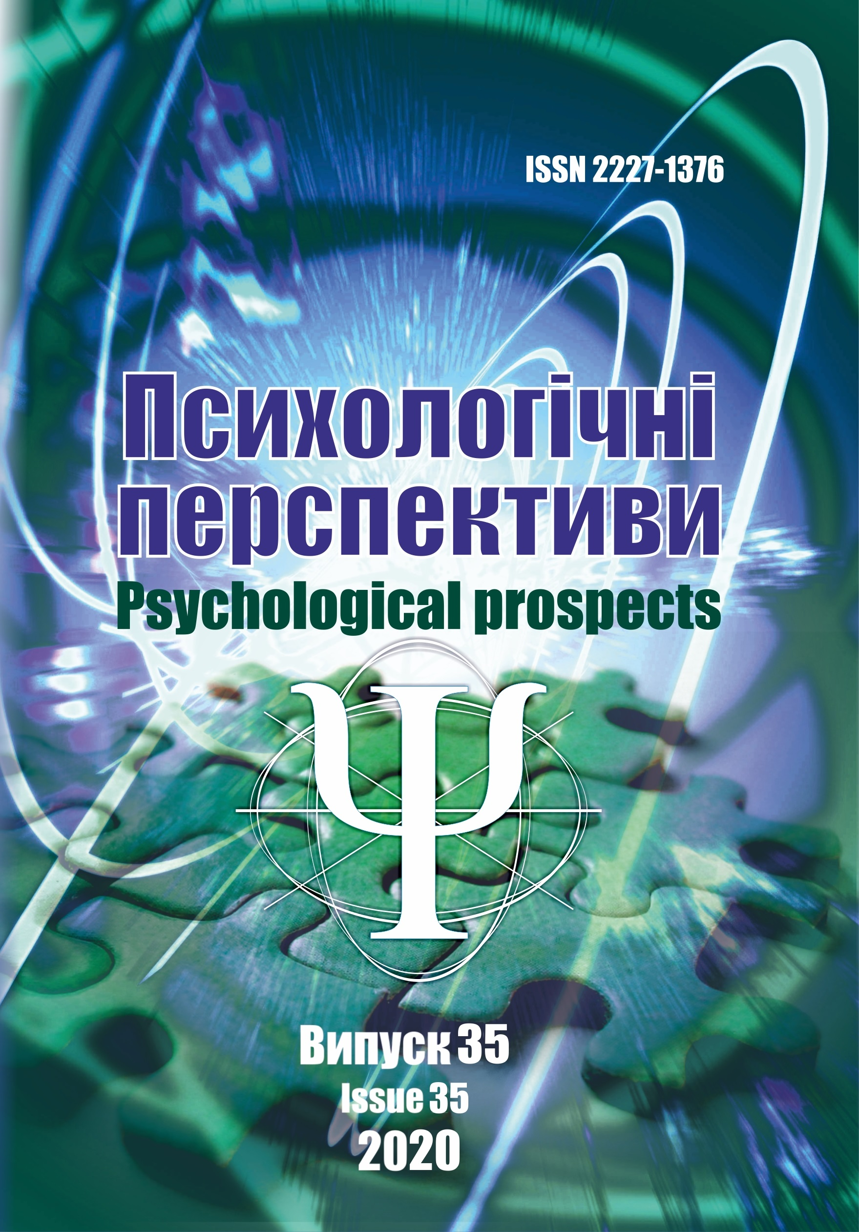 View No. 35 (2020): Psychological Prospects Journal