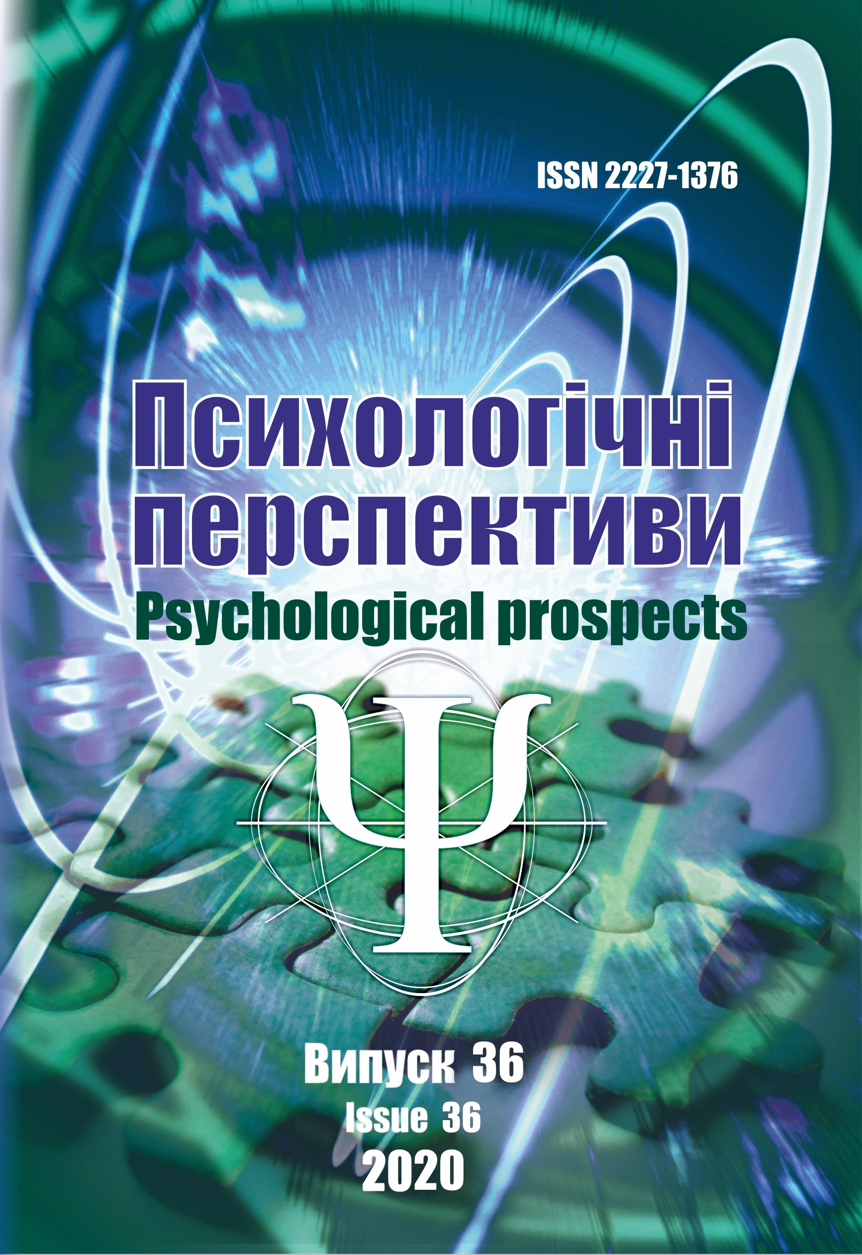 View No. 36 (2020): Psychological Prospects Journal